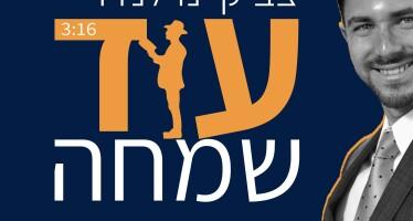 "Tzvi Noylander With His Debut Single ""Od Simcha"""
