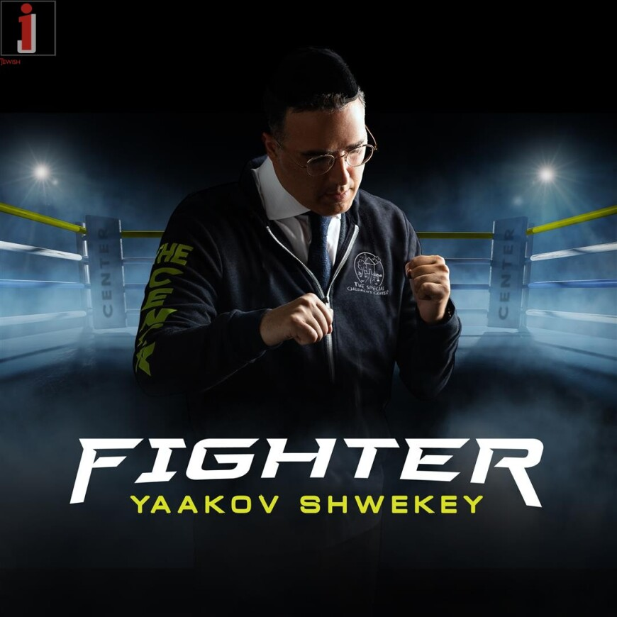"""Yaakov Shwekey With A New Single """"FIGHTER"""""""