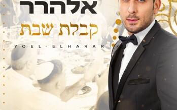 Yoel Elharar – Kabbalat Shabbat [Official Music Video]