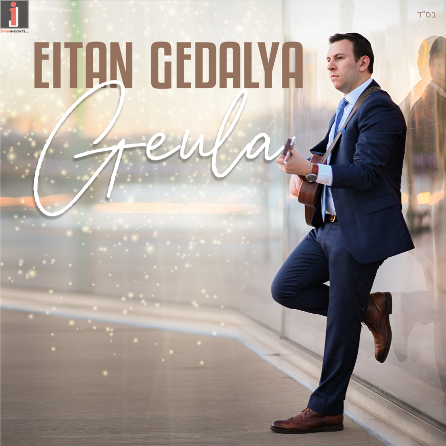 "Eitan Gedalya Releases His Debut Album ""Geula"""