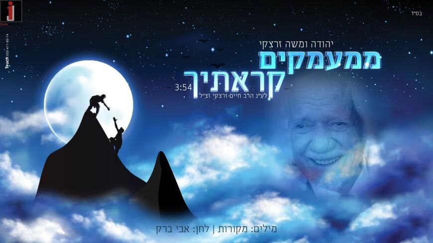 "Moshe Zaretsky In A Duet With His Father: ""Mimaamakim K'Rasicha"""