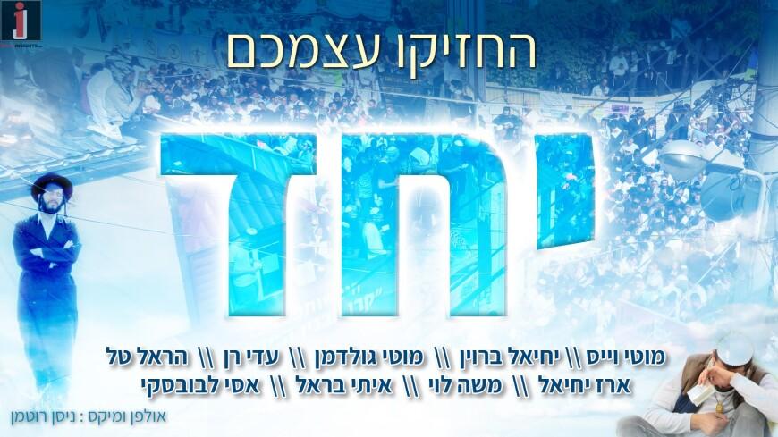 Breslov Singers Unite For Rosh Hashanah: Hachziku Atzmechem Yachad
