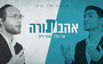 """The Unique Duet Of Ari Gold & Moti Weiss """"Ahavas Torah"""""""