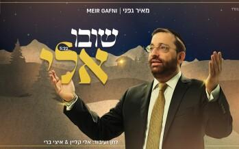 The New An Inspiring Song From Meir Gafni – Shuvu Elay