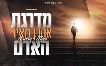 """In The Atmosphere Of The Days: Aaron Meir Presents A Debut Single – """"Madregat Haadam"""""""