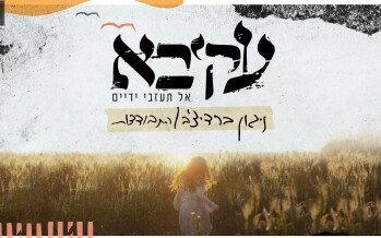 Akiva With A New Album Coming Next Week!