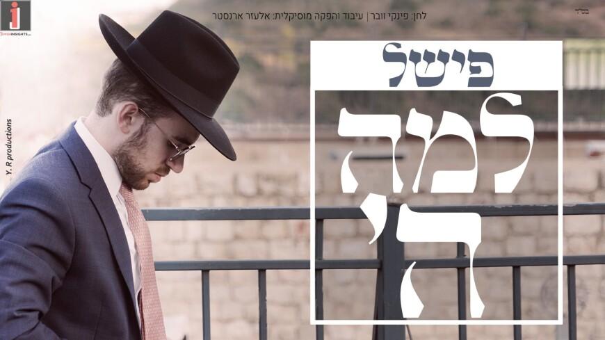 """Lama Hashem"": Fishel Summarizes The Disasters Of 5781 In A Tearful Single"