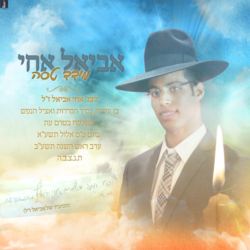 """Ten Years Later: Meydad Tasa In A New Song In Memory Of His Brother – """"Aviel Achi"""""""