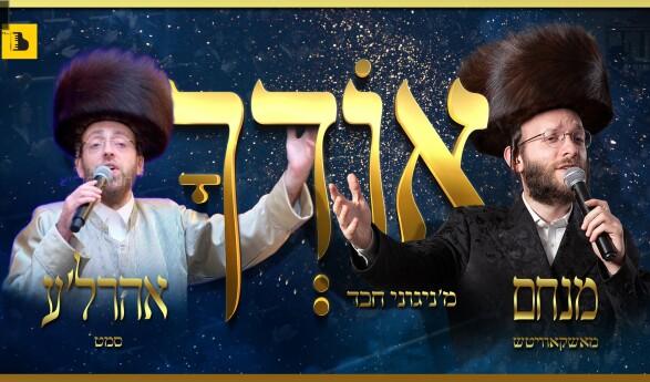 "Menachem Moskowitz & Ahrele Samet: ""Oidchu"""
