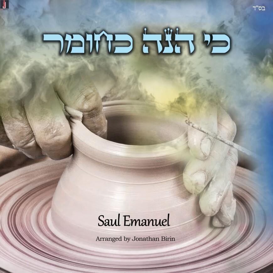 Saul Emanuel – Ki Hinei Kachomer