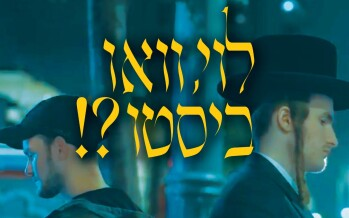 Levi, Where Are You? – A Musical Production By Tzohar ft. Efraim Markowitz