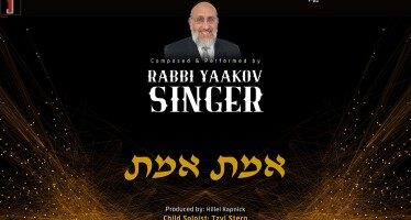 """Reb Yaakov Singer With A New Single """"Emes Emes"""""""