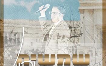 Yissachar Dror – Shemashiach Yavo