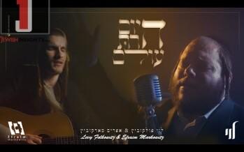 Levy Falkowitz Duet With Efraim Markowitz – Hayom Haras Olom