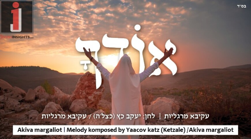 A Song For The Chag: Akiva Margaliot With A New Song From Hallel
