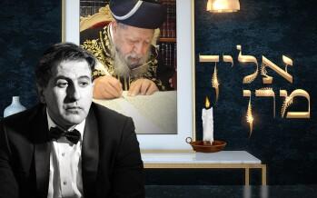 Amir Eliyahu Sings: Eilecha Maran