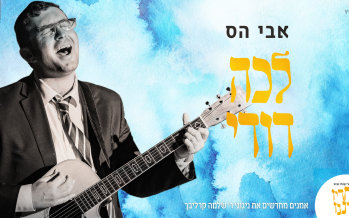 """A Song For Shabbos: Avi Hass With A New Single """"Lecha Dodi"""""""