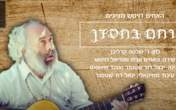 27 Years To R. Shlomo Carlebach – The Deutsch Brothers In Another Carlebach Single: Racheim B'Chasdecha