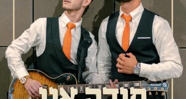 "Nehorai Arieli & Avi Podolinski In An Accousitc Performance ""Mode Ani"" [Official Music Video]"