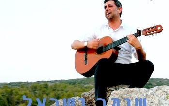 Ari Goldwag – Shomer Yisrael: Prayer For Israel From The Upcoming Ari Goldwag Album