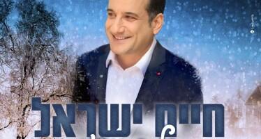 """Chaim Israel With A New Single """"Halev Yodeah"""" (Pord. By Ran Carmi)"""