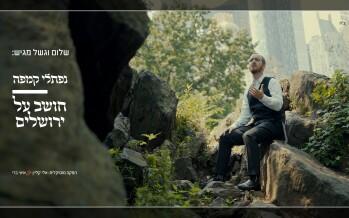 "Shalom Vagshal Presents: ""Chosheiv Al Yerushalayim"" – Naftali Kempeh With A New Music Video Off His New Album"