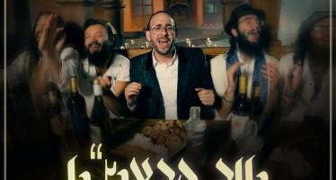 "Shalom Vagshal Presents: Pini Einhorn Hosts The Band 'Shlepping Nachas' In A New Music Video ""Tov Ha'Baal Shem Tov"""