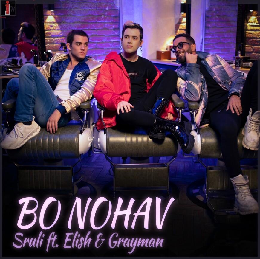 Sruli ft. Elish & Grayman – Bo Nohav [Official Music Video]