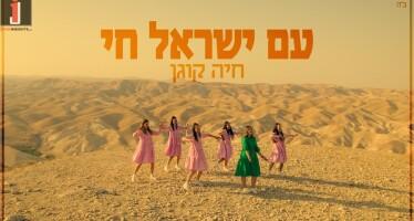 Am Yisrael Chai – Chaya Kogan- עם ישראל חי – חיה קוגן -Kol Isha- For women and girls only